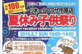 夏休み子供祭り