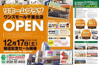 リホームプラザ ワンズモール千葉北店 OPENのお知らせ!!