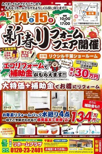 新春リフォームフェア開催!!
