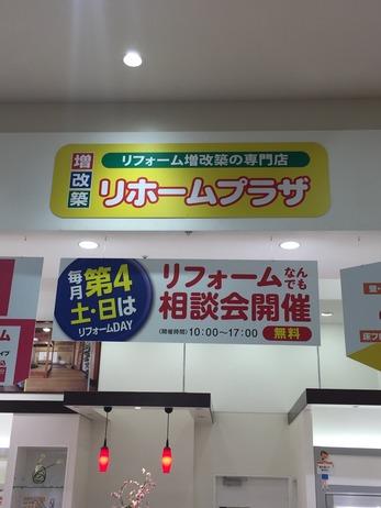 「リフォーム相談会」のお知らせ!