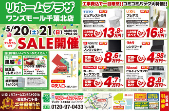 「SALE開催」のお知らせ!