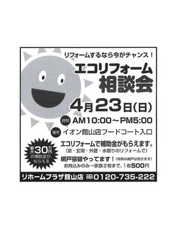「エコリフォーム相談会」開催のお知らせ!