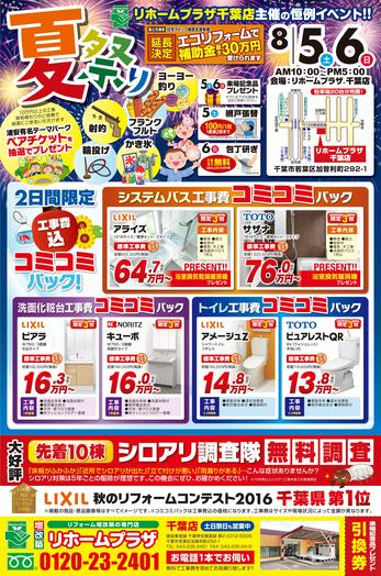 「夏祭り」開催のお知らせ!