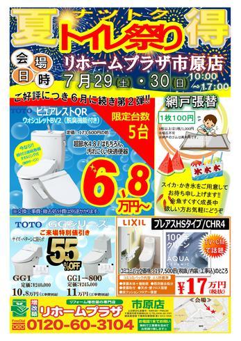 「夏得 トイレ祭り」開催のお知らせ!