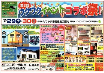 「第2回ワクワクイベントコラボ祭!」開催のお知らせ!