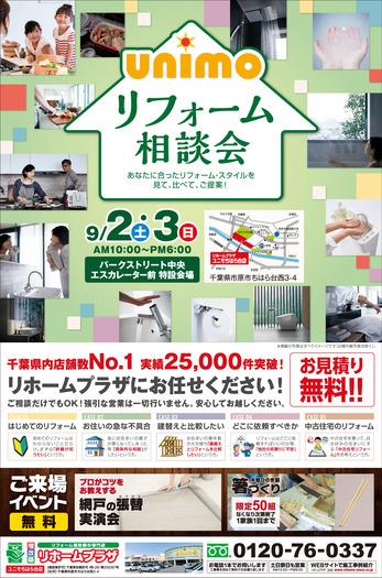 「リフォーム相談会」開催のお知らせ!