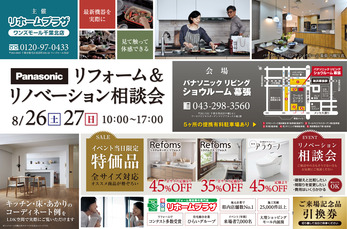 「Panasonic リフォーム&リノベーション相談会」開催のお知らせ!