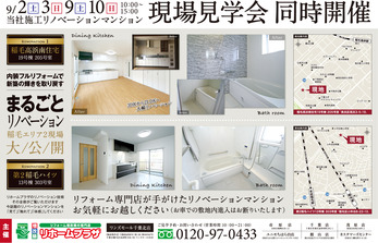 「リノベーションマンション 現場見学会」開催のお知らせ!