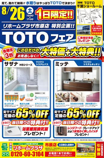 「TOTOフェア」開催のお知らせ!