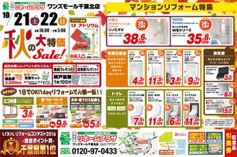 「秋の大特価セール!」開催のお知らせ!