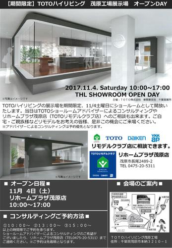 「TOTOハイリビング茂原工場展示場 オープンDAY」のお知らせ!