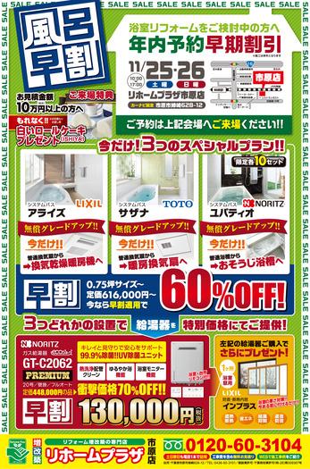 「風呂早割フェア」開催のお知らせ!