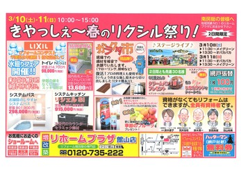 「きやっしぇ~春のリクシル祭り!」リフォームイベント開催のお知らせ!