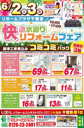 「快適 水廻りリフォームフェア」イベント開催のお知らせ!