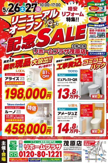 「リニューアルオープン記念SALE」リフォームイベント開催のお知らせ!