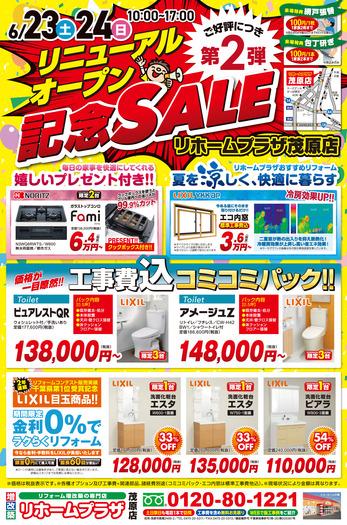 第2弾「リニューアルオープン記念SALE」リフォームイベント開催のお知らせ!