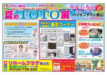 「夏のTOTO展」リフォームイベント開催のお知らせ!