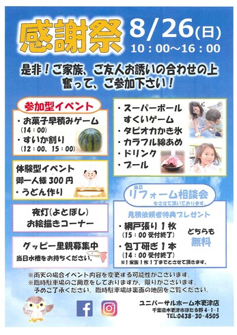 「感謝祭」イベント開催のお知らせ!