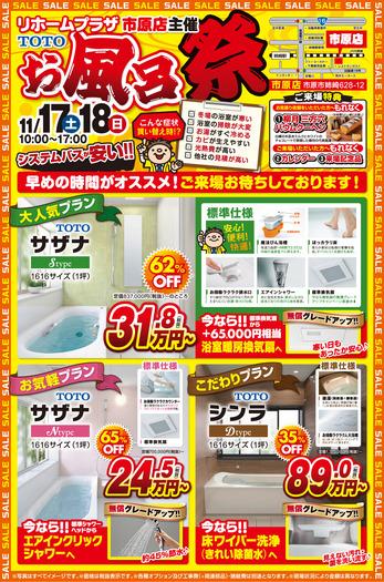 「TOTOお風呂祭」リフォームイベント開催のお知らせ!