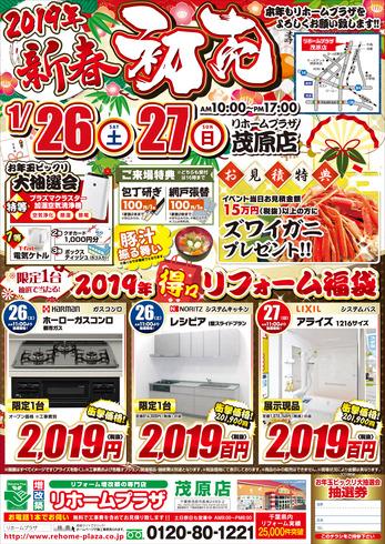 「新春初売」リフォームイベント開催のお知らせ!