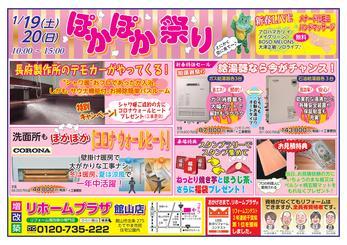 「ぽかぽか祭り」リフォームイベント開催のお知らせ!