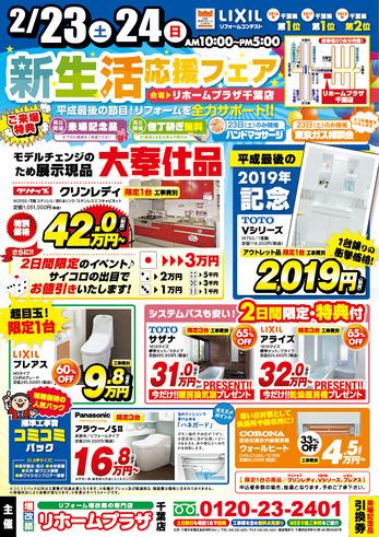 「新生活応援フェア」リフォームイベント開催のお知らせ!