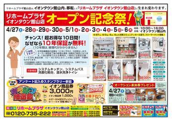 「リホームプラザ イオンタウン館山店 オープン記念祭」イベント開催のお知らせ!