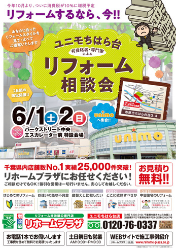「有資格者・専門家によるリフォーム相談会」イベント開催のお知らせ!