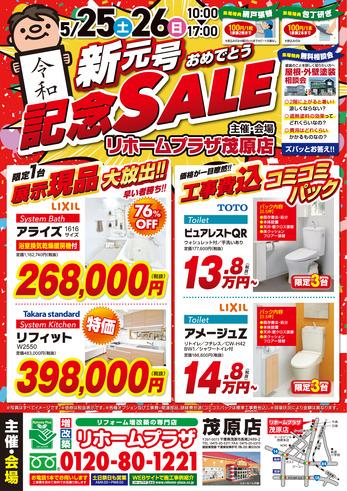 「新元号記念SALE」リフォームイベント開催のお知らせ!