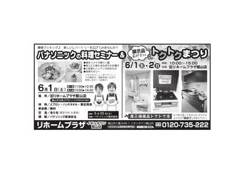 「トクトクまつり」リフォームイベント開催のお知らせ!