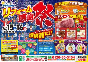 「リフォーム感謝祭」イベント開催のお知らせ!