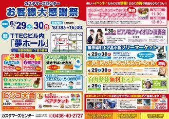 「お客様大感謝祭」イベント開催のお知らせ!