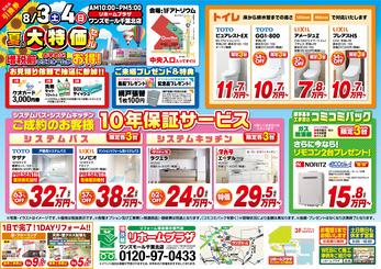 「夏の大特価セール」リフォームイベント開催のお知らせ!