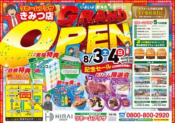 「きみつ店オープン記念セール」イベント開催のお知らせ!