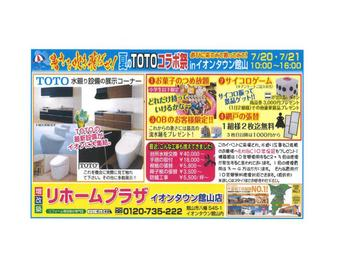 「夏のTOTOコラボ祭」リフォームイベント開催のお知らせ!
