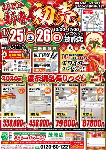 「新春初売り」リフォームイベント開催のお知らせ!