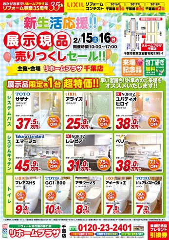 「展示現品 売りつくしセール」開催のお知らせ!
