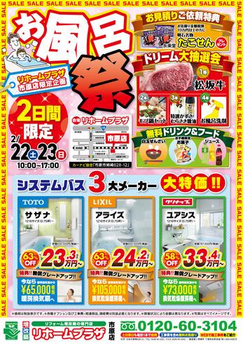 「お風呂祭」リフォームフイベント開催のお知らせ!