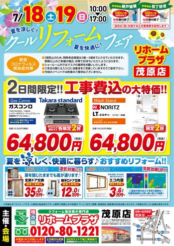 「クールリフォームフェア」イベント開催のお知らせ!
