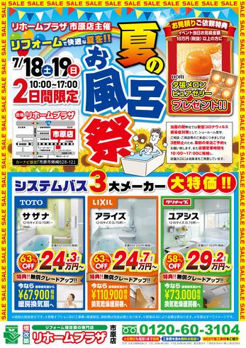 「夏のお風呂祭」リフォームイベント開催のお知らせ!