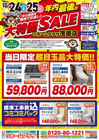 「大特価SALE」リフォームイベント開催のお知らせ!