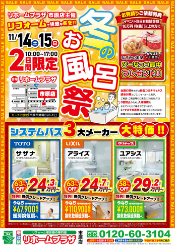 「冬のお風呂祭」リフォームイベント開催のお知らせ!