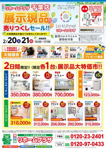 「展示現品売りつくしセール」リフォームイベント開催のお知らせ!