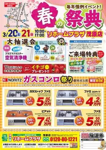 「春の祭典」リフォームイベント開催のお知らせ!