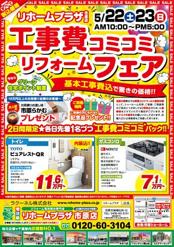 「工事費コミコミリフォームフェア」イベント開催のお知らせ!