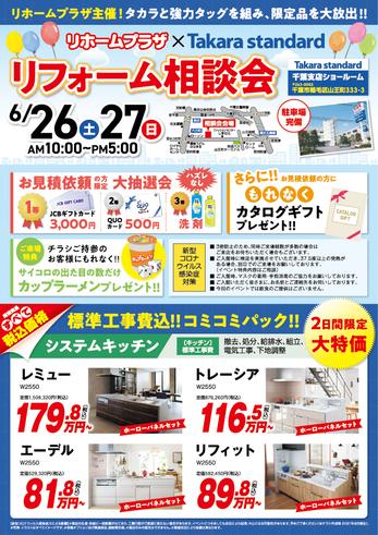 「リフォーム相談会」イベント開催のお知らせ!