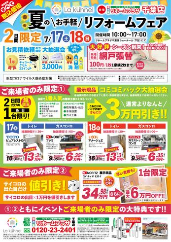 「夏のお手軽リフォームフェア」イベント開催のお知らせ!