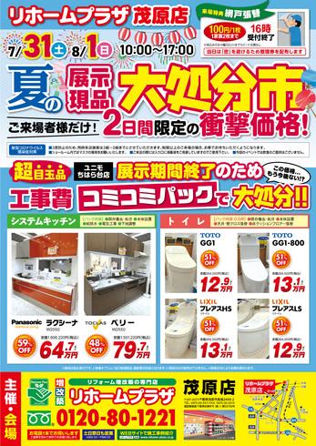 「夏の展示現品 大処分市」リフォームイベント開催のお知らせ!
