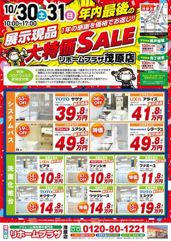 「大特価SALE」リフォームイベントのお知らせ!