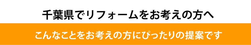 千葉県でリフォームをお考えの方へこんなことをお考えの方にぴったりの提案です
